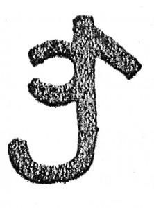 Marca perteneciente a Francisco Silveyra, Silveira o Silvera, antiguo vecino de Tres Islas con pulpería registrada en la zona en 1836